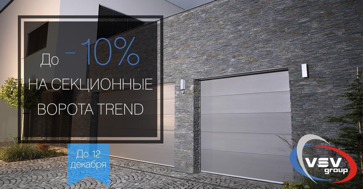 До -10% на секционные ворота Trend - фото - акции от компании ВСВ-Групп