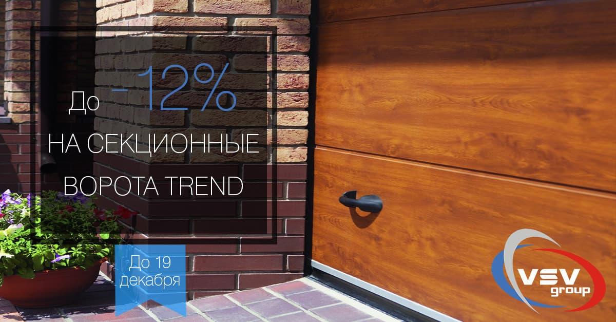 Подарок ко Дню Святого Николая: до -12 % на все секционные ворота Trend - фото - акции от компании ВСВ-Групп
