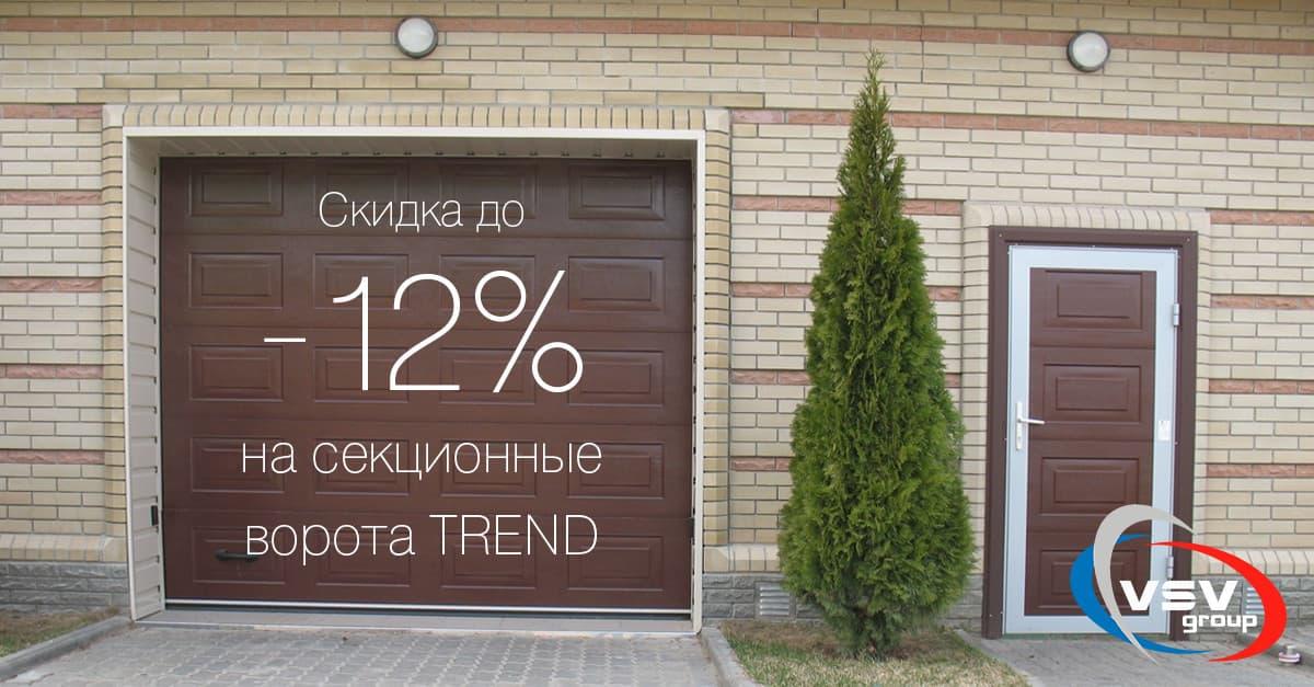 Гаражные и промышленные ворота Trend: скидки на любой вкус - фото - акции от компании ВСВ-Групп