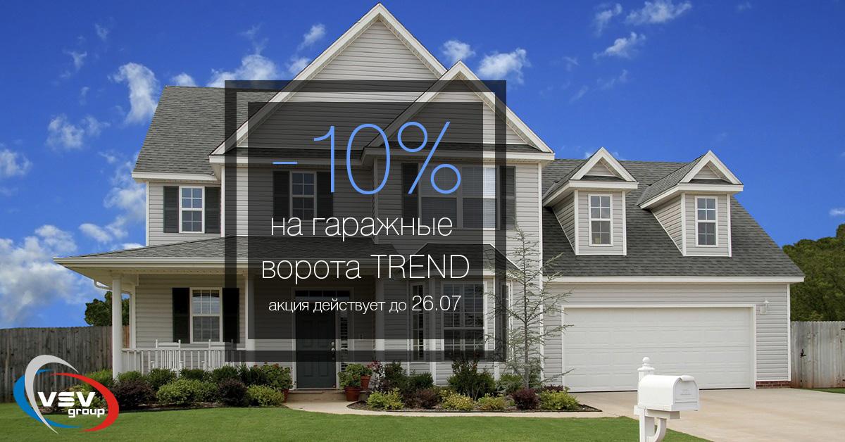 -10% на гаражные ворота TREND - фото - акции от компании ВСВ-Групп