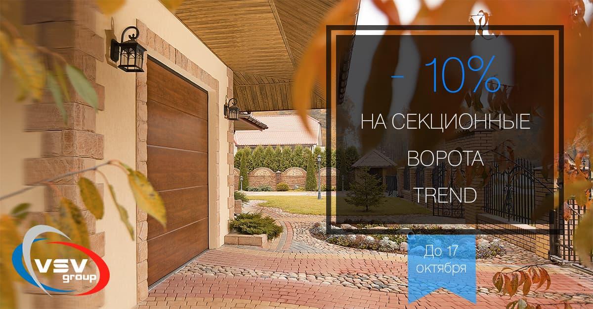 -10% на секционные ворота серии Trend - фото - акции от компании ВСВ-Групп