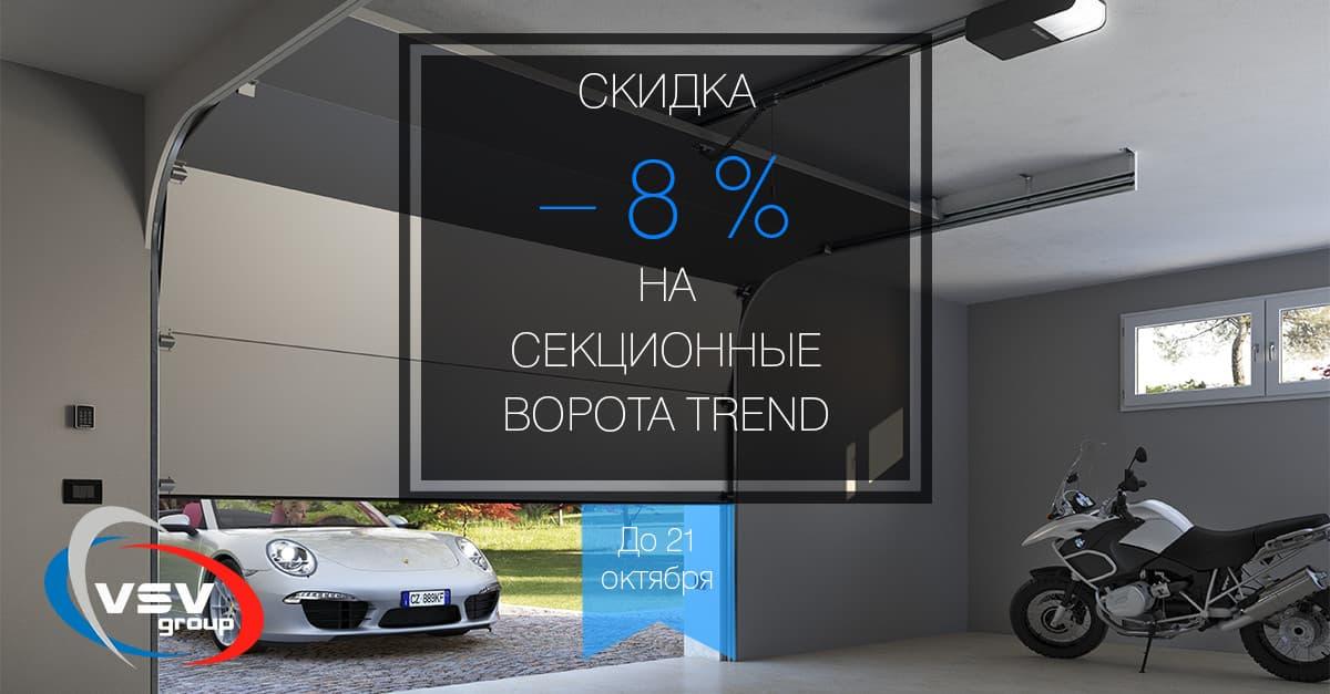 -8% на секционные ворота Trend - фото - акции от компании ВСВ-Групп