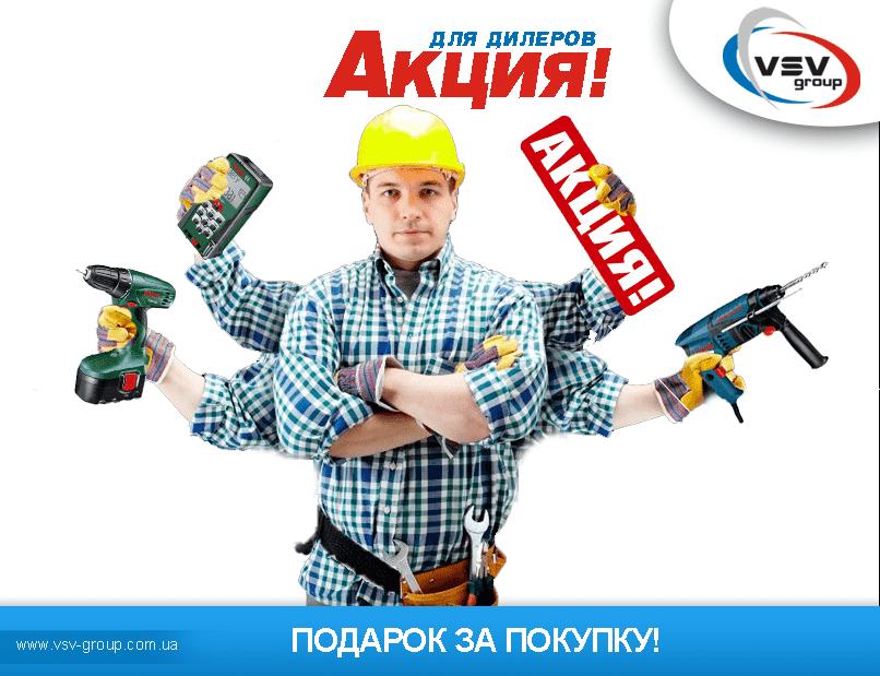 Официальный Партнёр завода АЛЮТЕХ в Украине - фото - акции от компании ВСВ-Групп