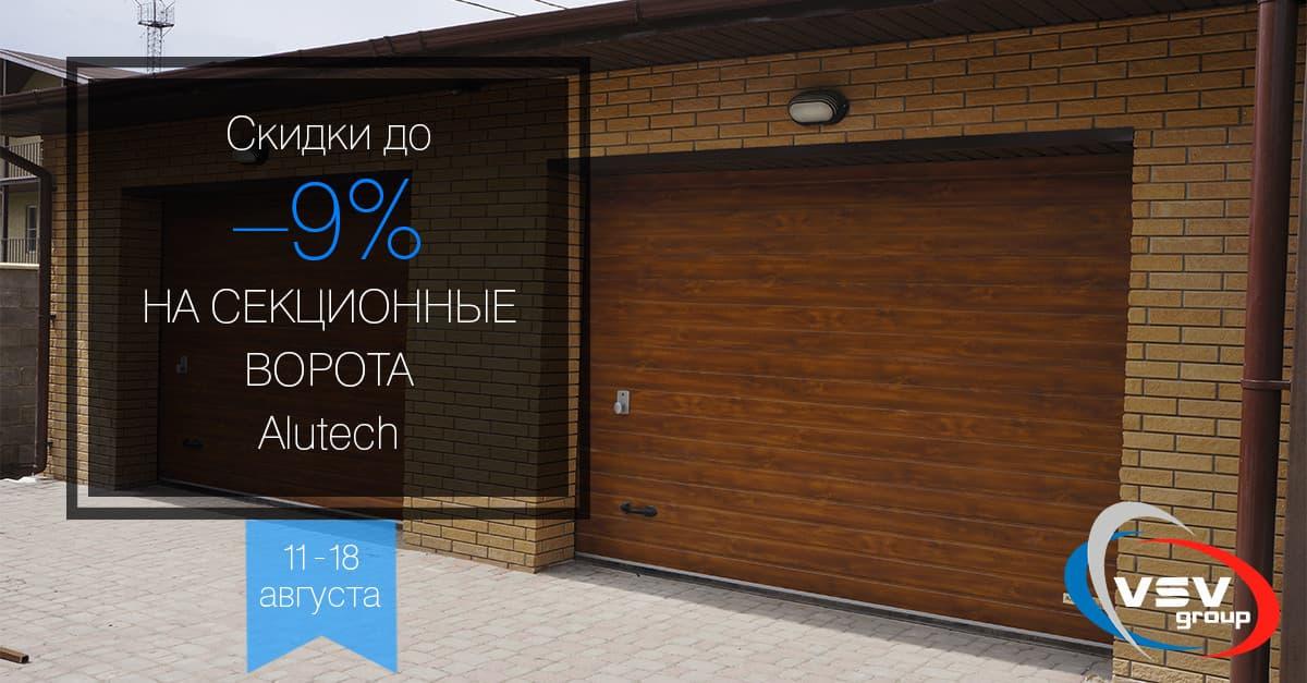Лучшие гаражные ворота по выгодной цене - фото - акции от компании ВСВ-Групп