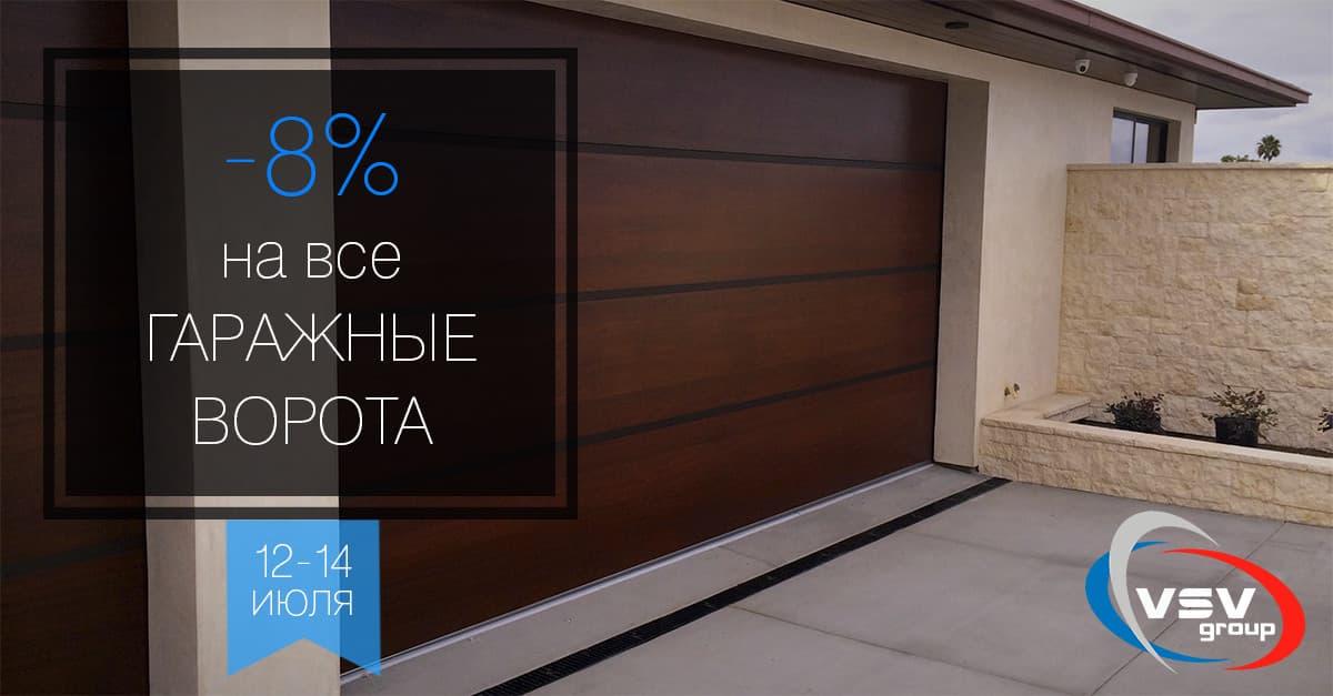 -8% на все гаражные ворота Alutech - фото - акции от компании ВСВ-Групп