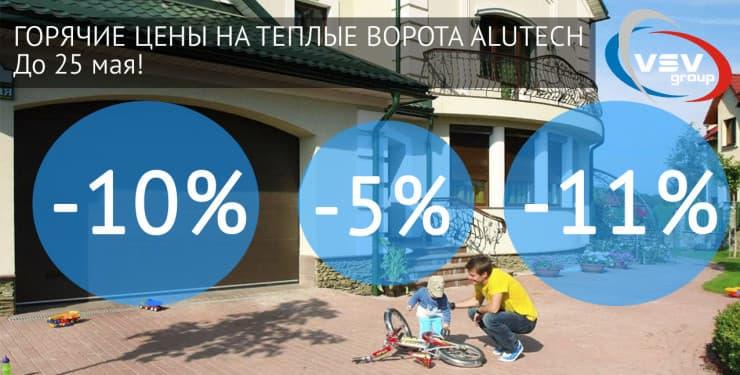 Горячие цены на теплые ворота Alutech - фото - акции от компании ВСВ-Групп