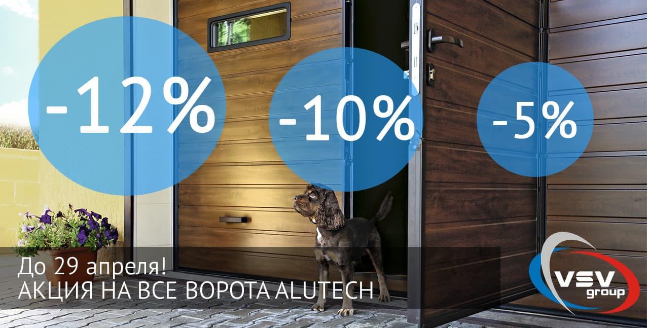 Ворота Alutech  – приобретайте в апреле по лучшим ценам - фото - акции от компании ВСВ-Групп