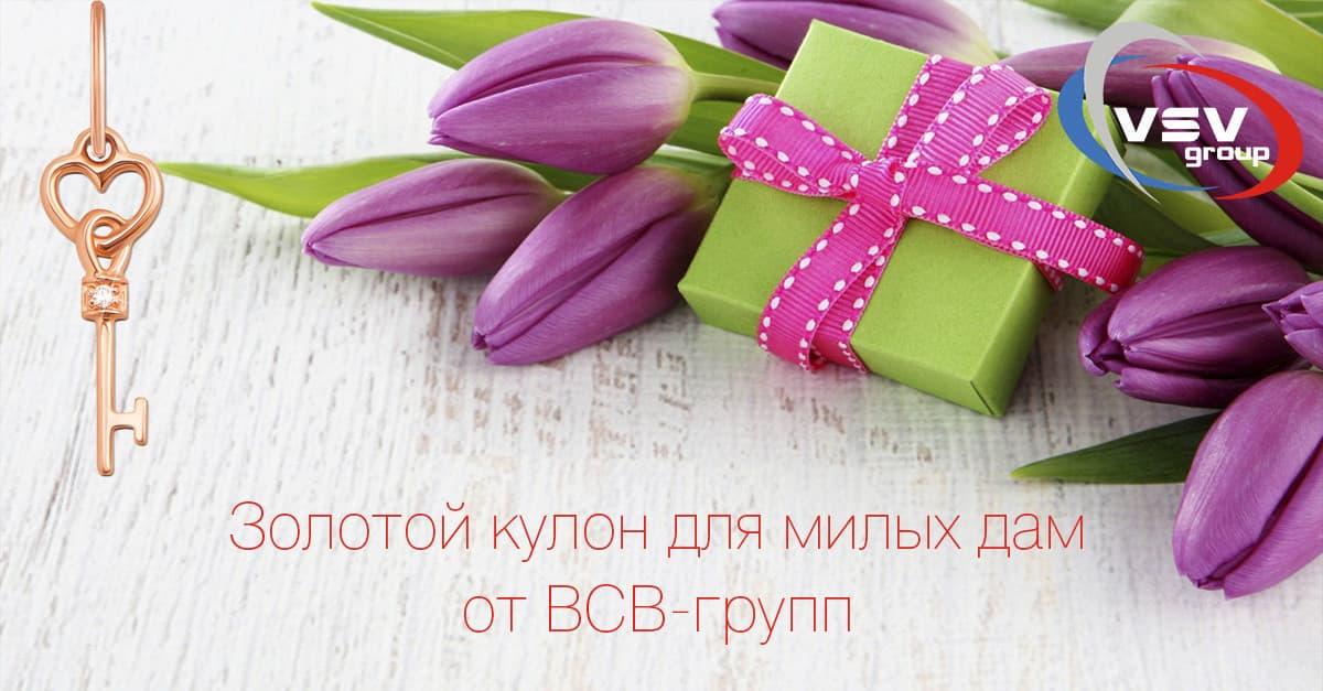 Золотой кулон к 8 марта! - фото - акции от компании ВСВ-Групп