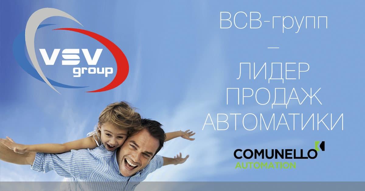 ВСВ-групп – лидер продаж по автоматике Comunello - фото - новость от компании ВСВ-Групп