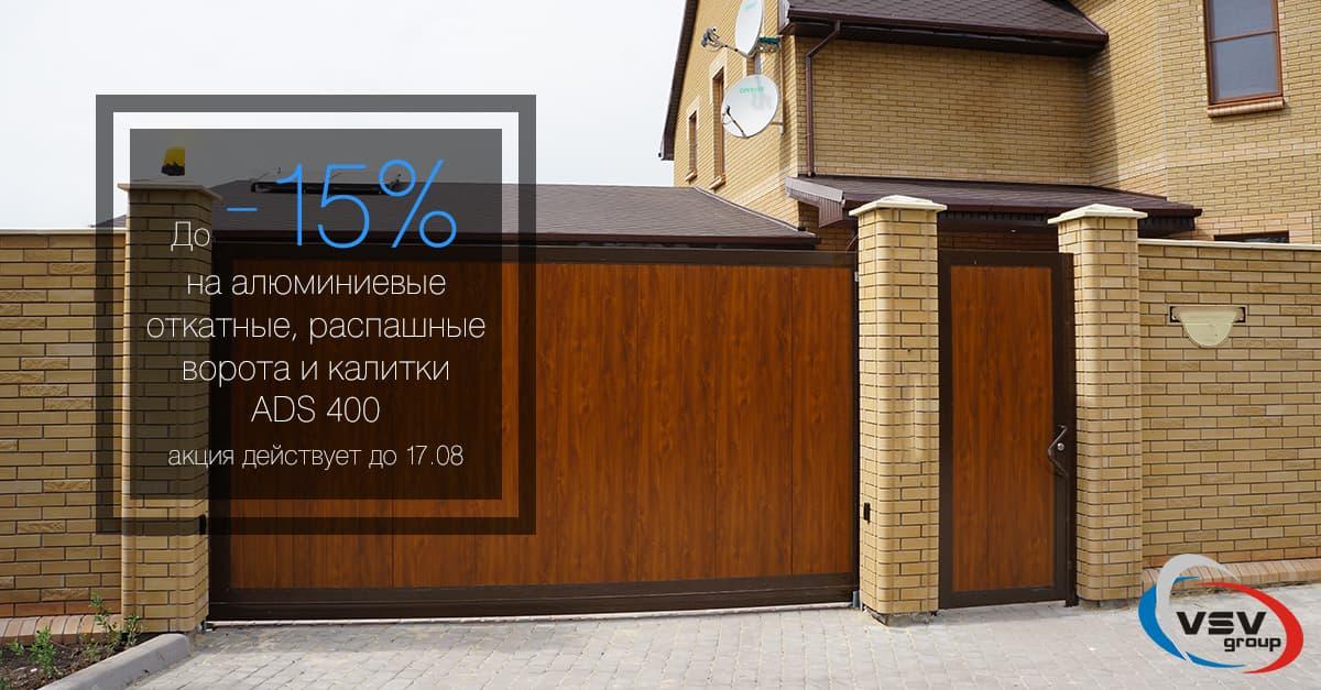 Акционное предложение на алюминиевые откатные, распашные ворота и калитки ads400 - фото - акции от компании ВСВ-Групп