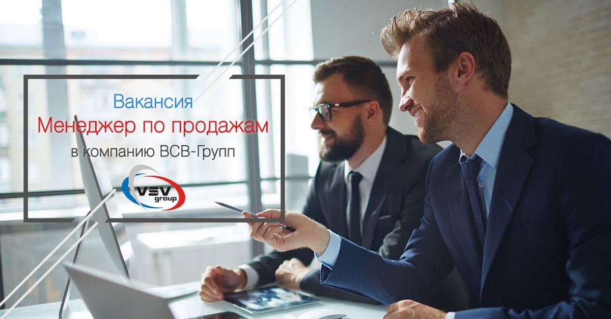 Компания «ВСВ-Групп» приглашает в свою команду «Менеджера по продажам» - фото - новость от компании ВСВ-Групп