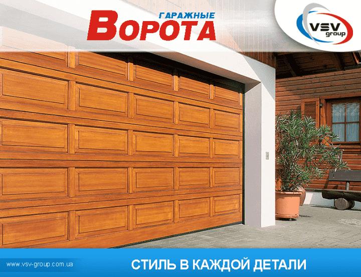 Гаражныe ворота — лицо вашего дома - фото - статья на блоге компании ВСВ-Групп