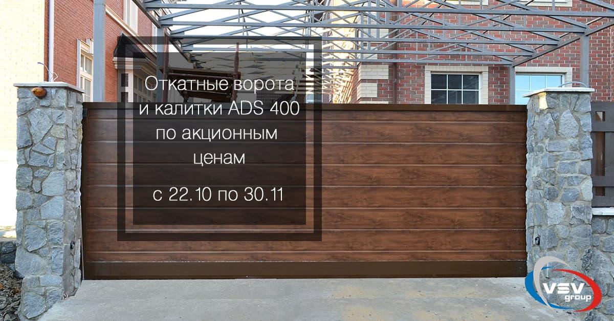 Специальное предложение по откатным воротам и калиткам серии ads400 - фото - акции от компании ВСВ-Групп