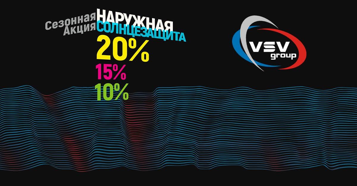 Сезон скидок на солнцезащитные системы открыт! - фото - акции от компании ВСВ-Групп