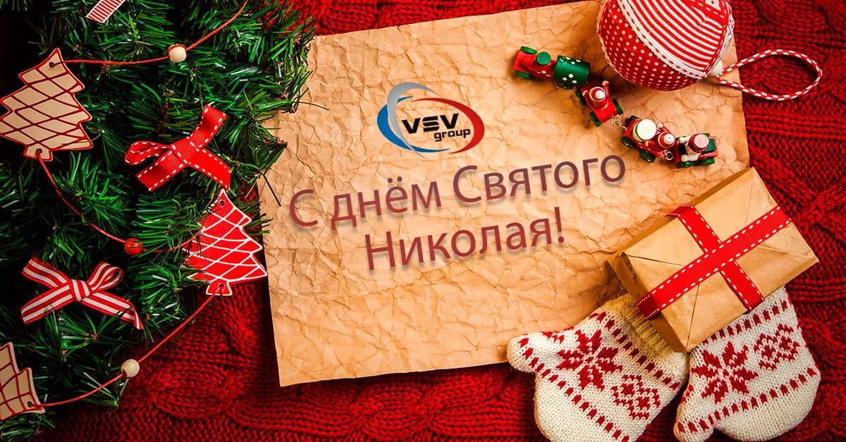 С днём Святого Николая! - фото - новость от компании ВСВ-Групп