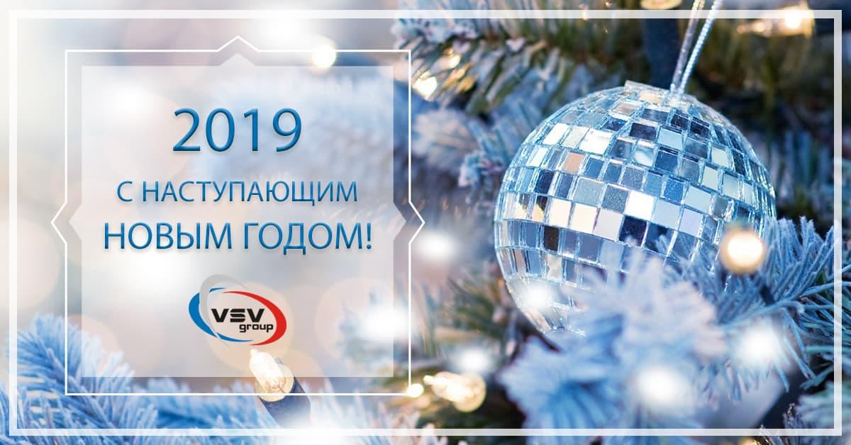 С наступающим Новым 2019 годом! - фото - новость от компании ВСВ-Групп