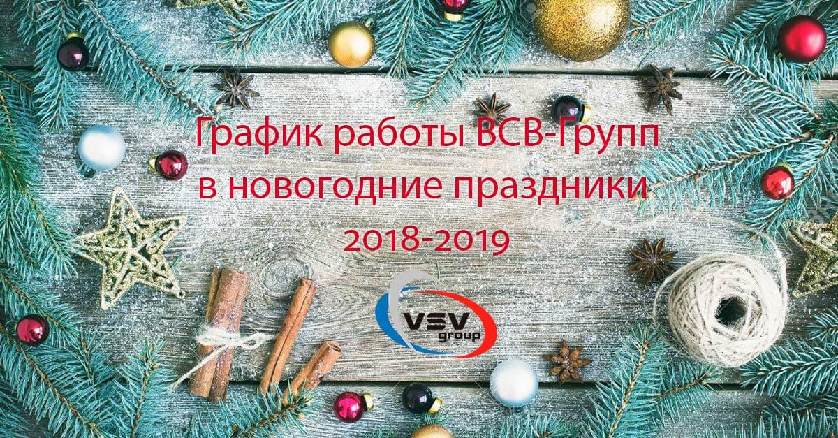 График работы ВСВ-Групп в новогодние праздники 2018-2019 - фото - новость от компании ВСВ-Групп