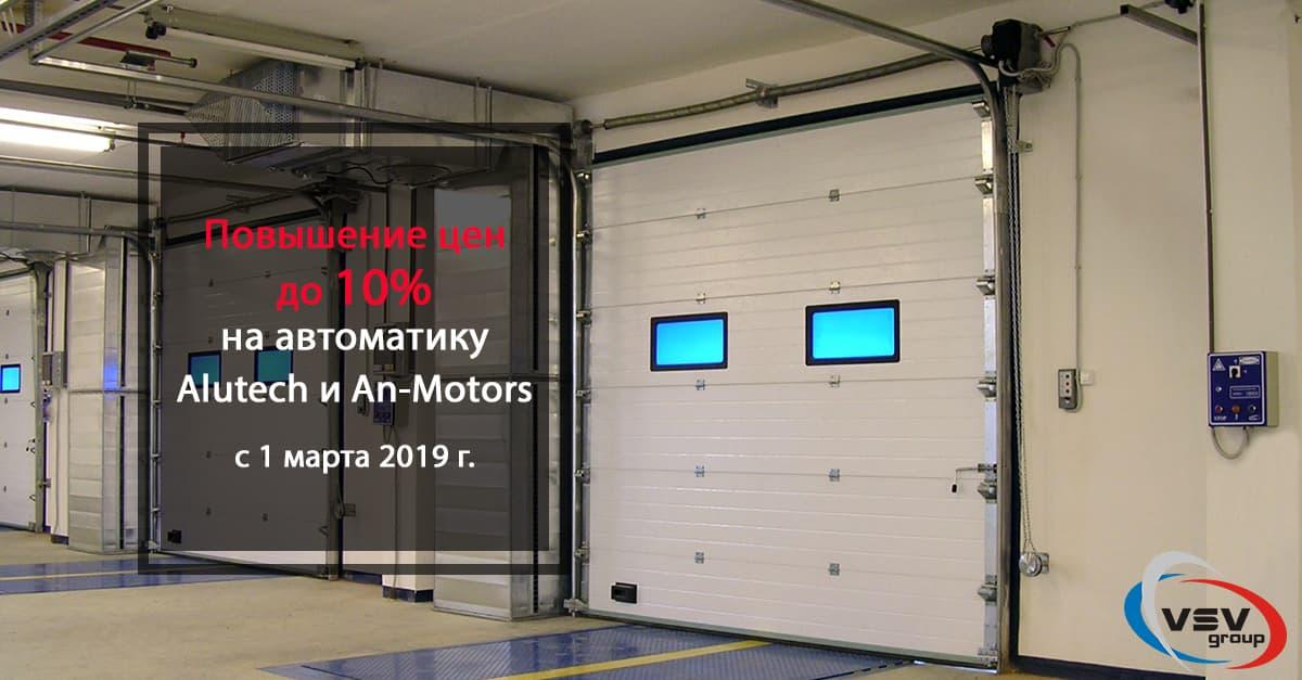 Повышение цен на автоматику до 10% от 01.03.2019 года - фото - новость от компании ВСВ-Групп