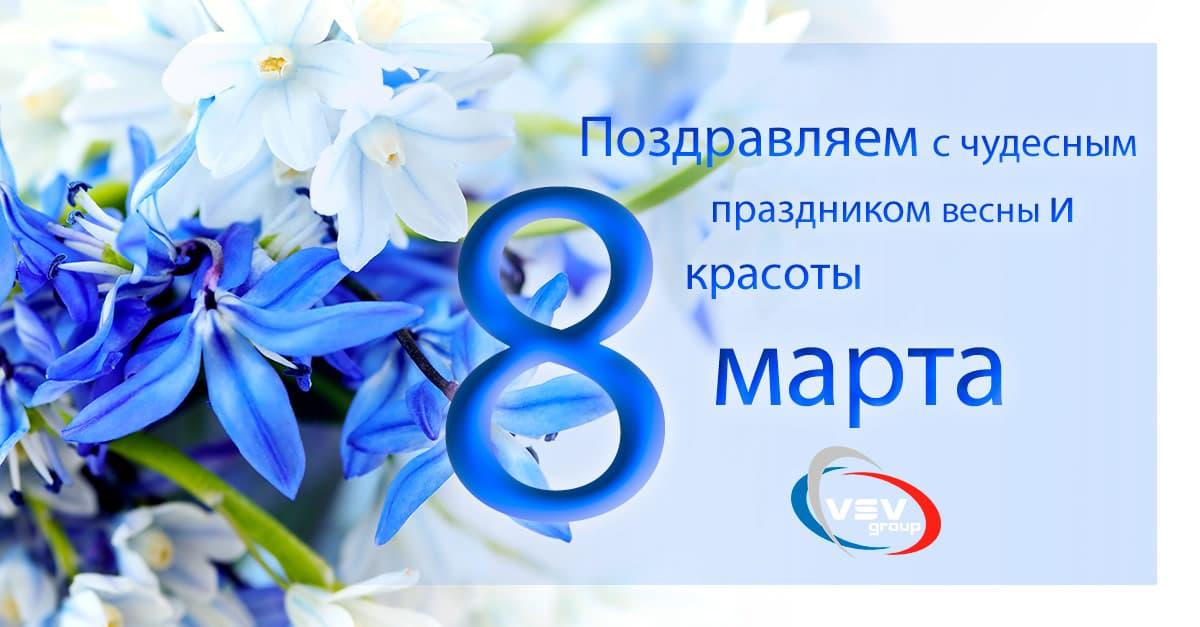 С праздником весны, очарования и красоты! - фото - новость от компании ВСВ-Групп