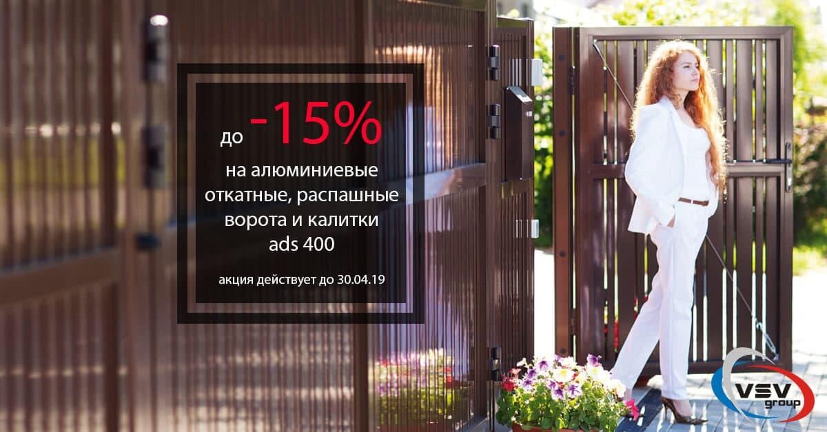 Скидки до -15% на въездные ворота и калитки ads400 - фото - акции от компании ВСВ-Групп