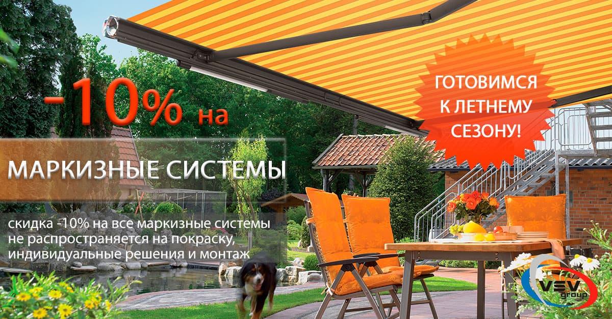 Только до 31 марта скидка -10% на все солнцезащитные системы! - фото - акции от компании ВСВ-Групп