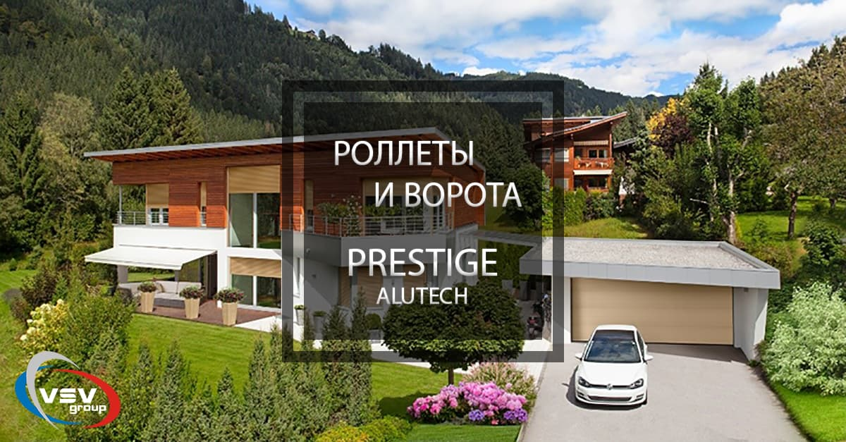 Новинка от компании Alutech – защитные системы серии Prestige - фото - новость от компании ВСВ-Групп