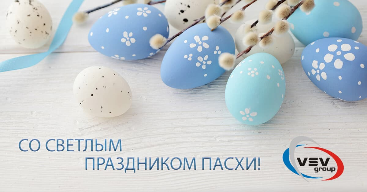 Поздравляем с праздником Светлой Пасхи! - фото - новость от компании ВСВ-Групп