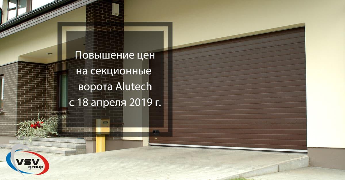 Повышение цен на секционные ворота Alutech с 18.04.2019 - фото - новость от компании ВСВ-Групп