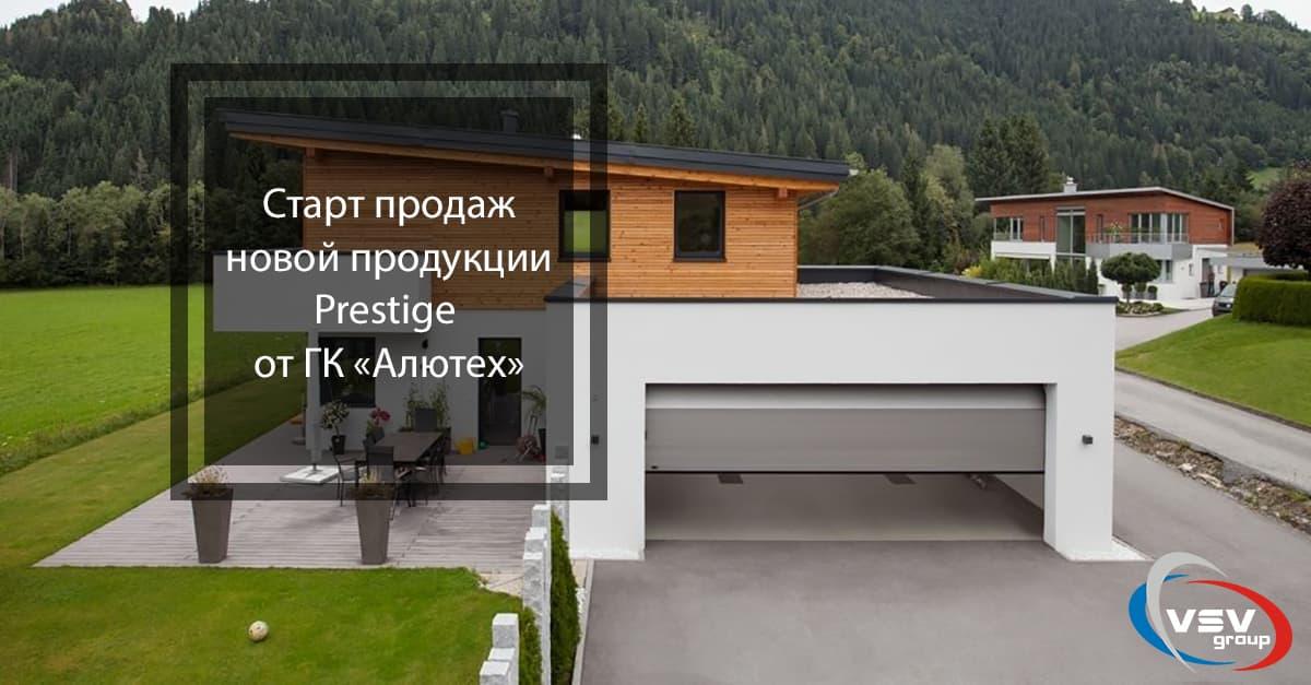 Старт продаж новой продукции Prestige - фото - новость от компании ВСВ-Групп