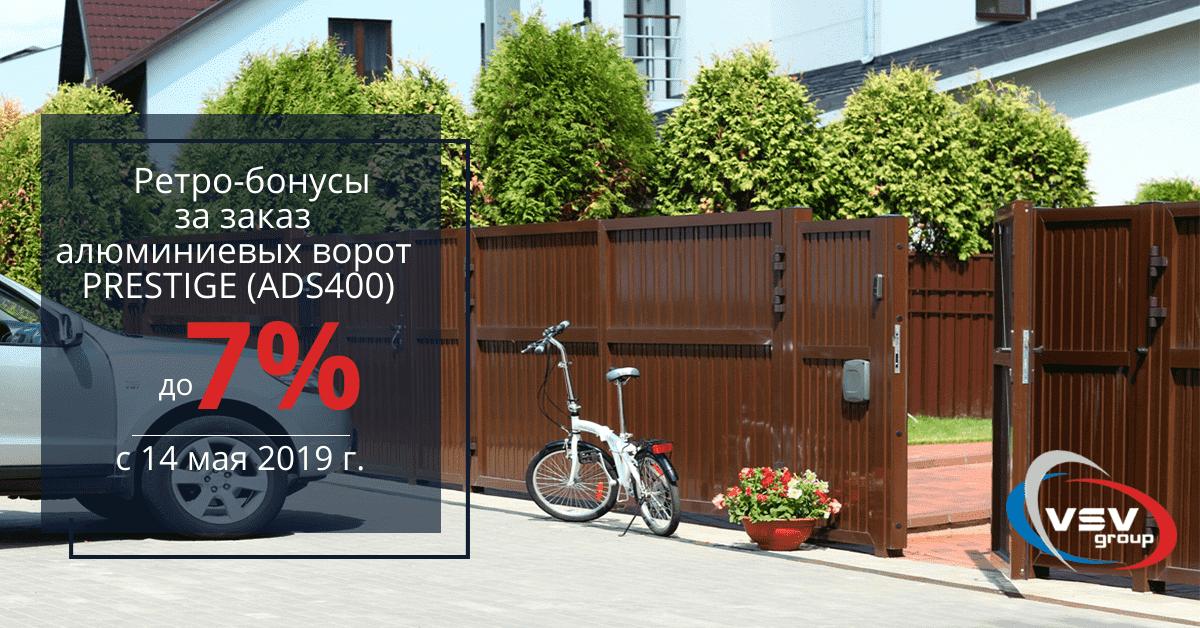 Получите до 7% ретро-бонусов за заказ алюминиевых ворот PRESTIGE (ADS400) - фото - новость от компании ВСВ-Групп