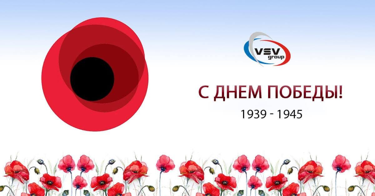 С днем Победы! - фото - новость от компании ВСВ-Групп