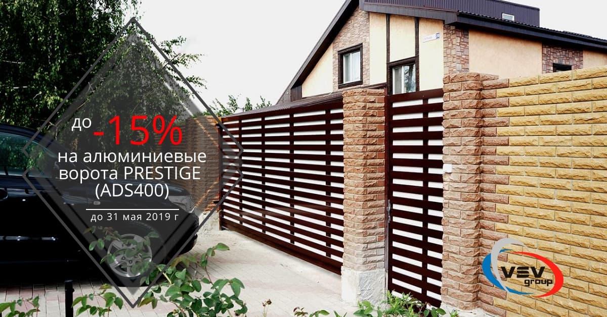 Алюмінієві відкатні, розсувні ворота і хвіртки ads400 зі знижкою до 15% - фото - акції від компанії ВСВ-Групп