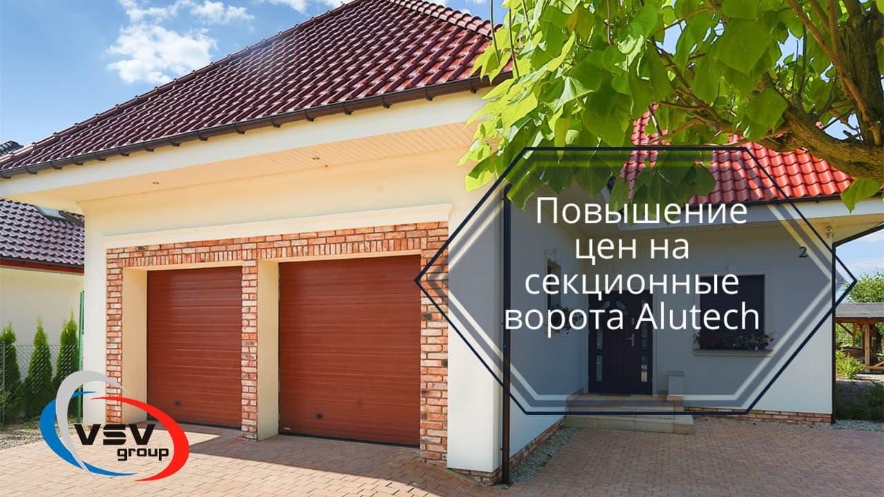 Повышение цен на секционные ворота Alutech - фото - новость от компании ВСВ-Групп
