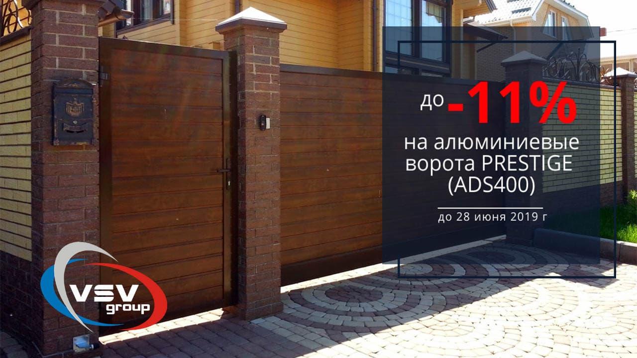 Летняя акция стартовала! Ворота PRESTIGE (ADS400) по самой выгодной цене уже сегодня! - фото - новость от компании ВСВ-Групп