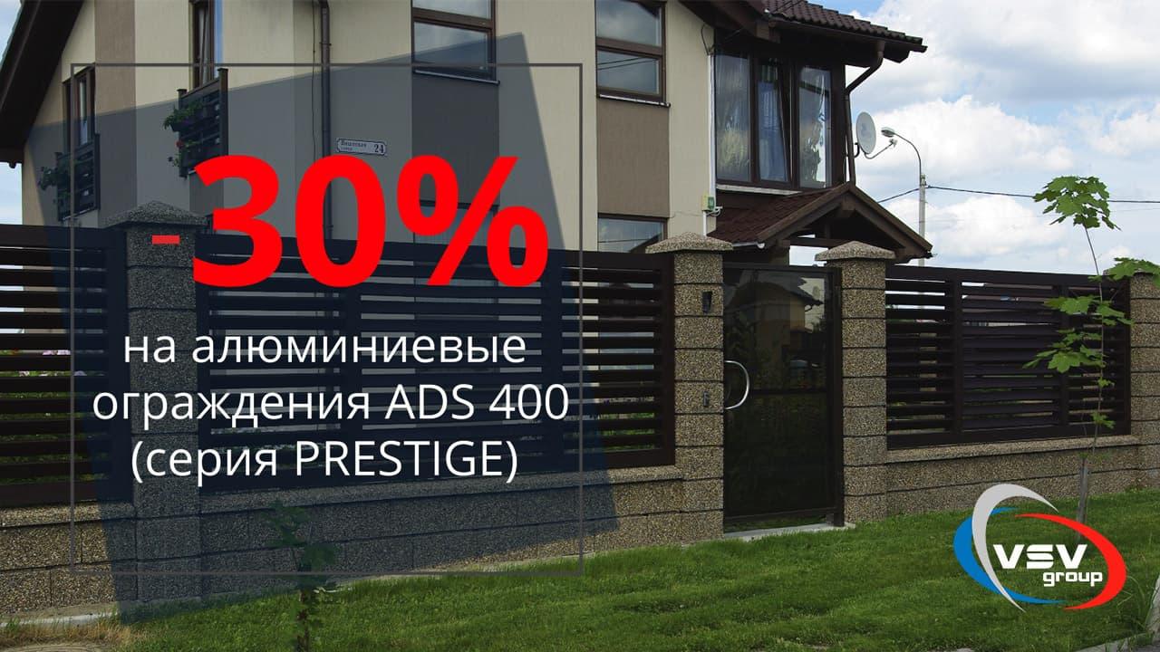 Акционное предложение на алюминиевые ограждения PRESTIGE (ADS 400) - фото - акции от компании ВСВ-Групп