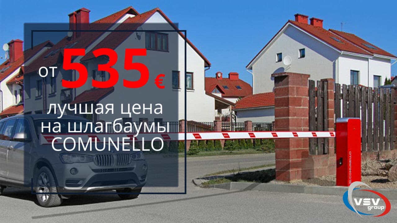 Супер-цена на шлагбаумы COMUNELLO - фото - акции от компании ВСВ-Групп