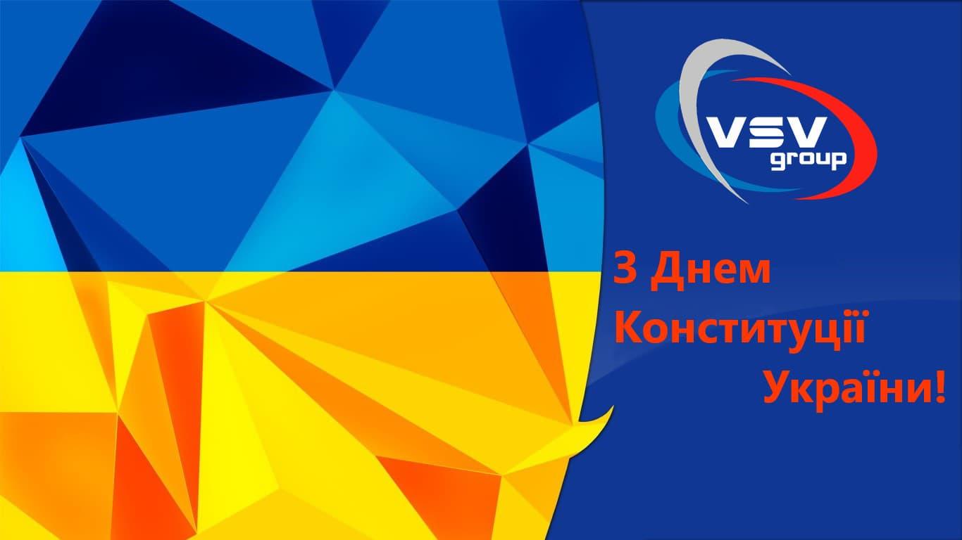 З Днем Контитуції України - фото - новость от компании ВСВ-Групп