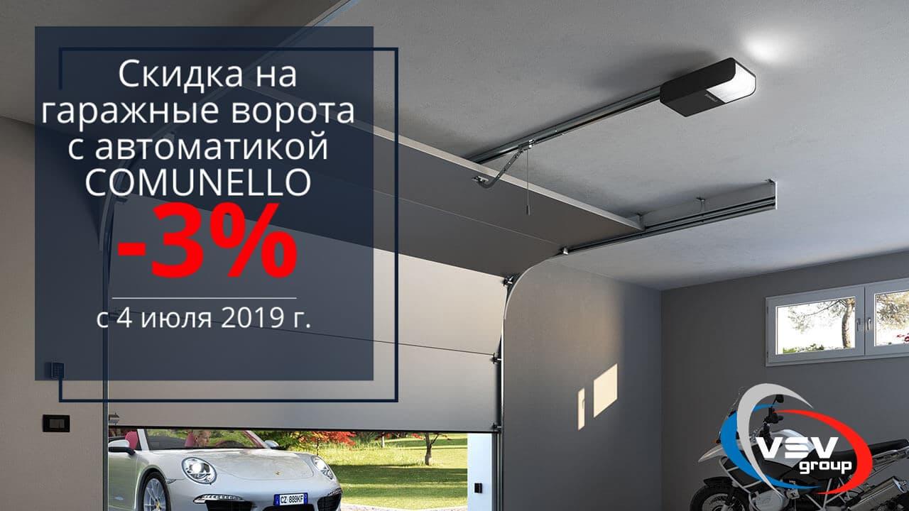 Акция на гаражные ворота с автоматикой COMUNELLO! - фото - новость от компании ВСВ-Групп