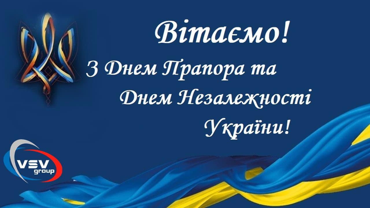 Вітаємо з Днем Флага і Днем Незалежності України - фото - новина від компанії ВСВ-Групп