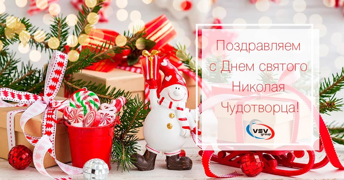 С Днём святого Николая Чудотворца! - фото - новость от компании ВСВ-Групп
