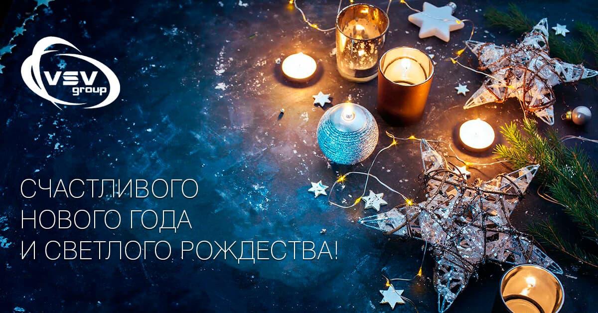 Поздравляем с наступающими праздниками – Новым 2020 годом и Рождеством! - фото - новость от компании ВСВ-Групп