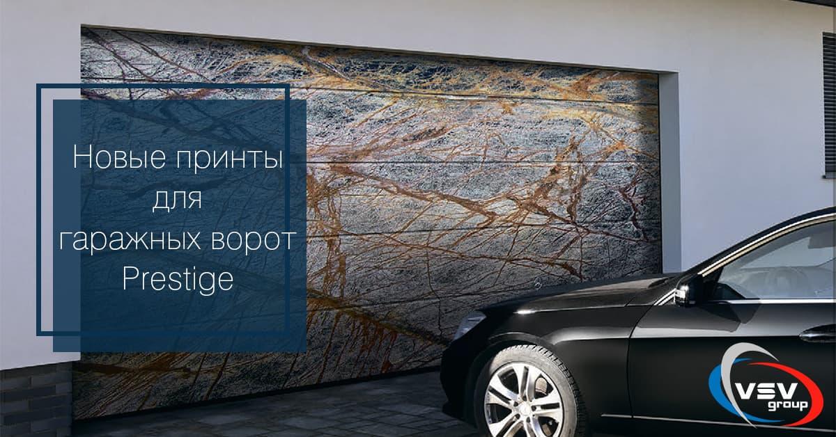 Новые принты для гаражных ворот Prestige - фото - новость от компании ВСВ-Групп