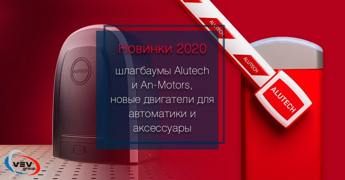 Розширення асортименту: нова лінійка шлагбаумів, автоматики і аксесуарів - фото - новина від компанії ВСВ-Групп