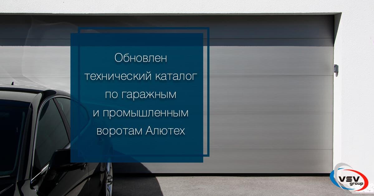 Вышел обновленный технический каталог по гаражным и промышленным воротам - фото - новость от компании ВСВ-Групп
