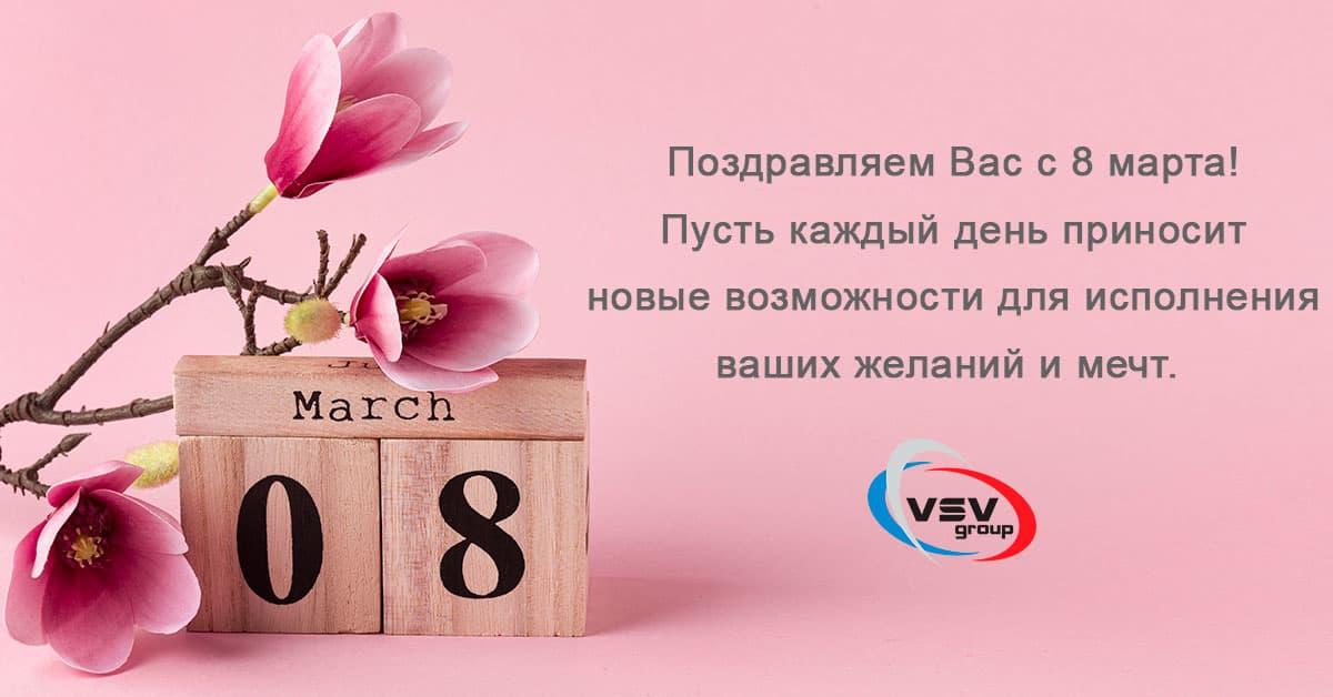 Поздравляем с праздником 8 марта! - фото - новость от компании ВСВ-Групп