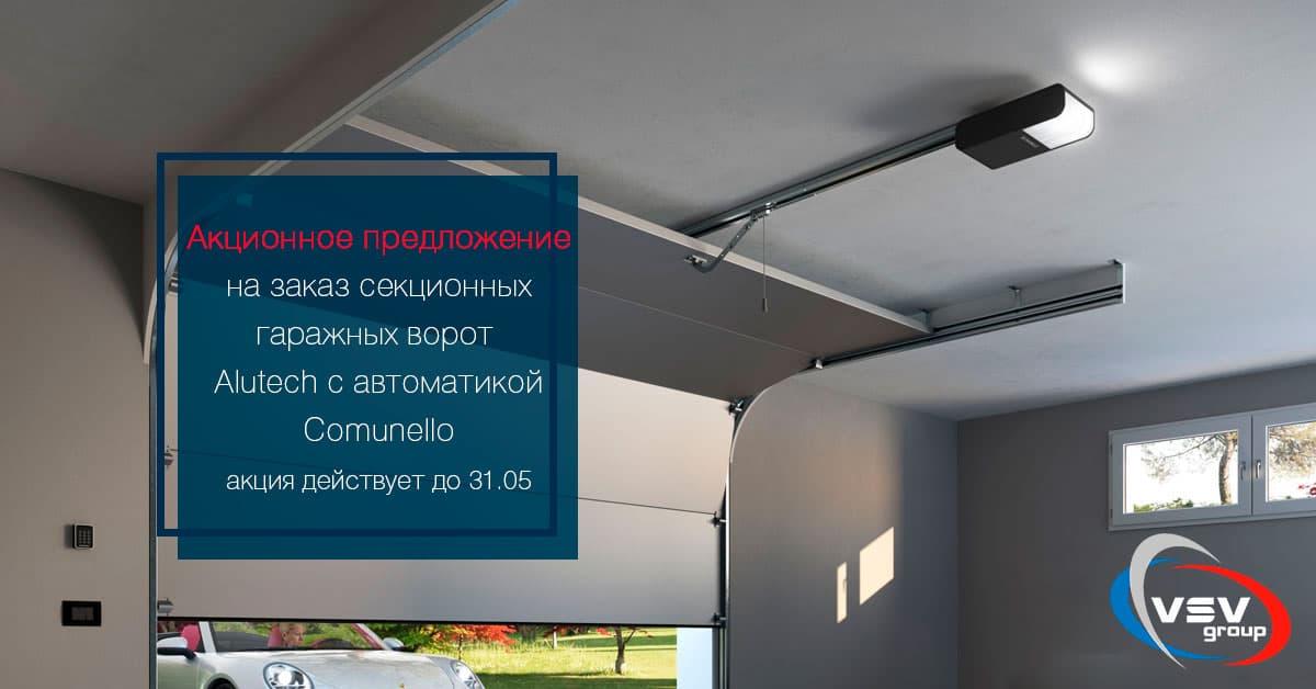 Акційна пропозиція на замовлення гаражних воріт з італійською автоматикою Comunello - фото - акції від компанії ВСВ-Групп