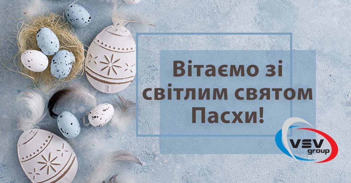 Зі світлим святом Пасхи! - фото - новина від компанії ВСВ-Групп