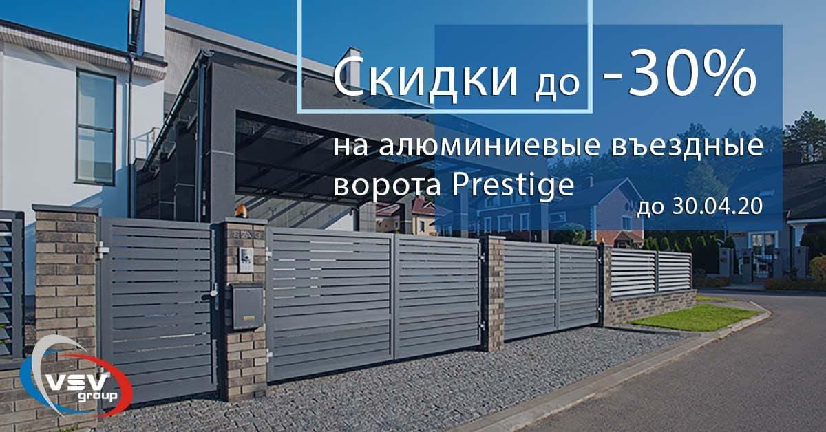 Акционные предложения на ворота и ограждения производства ALUTECH! - фото - акции от компании ВСВ-Групп