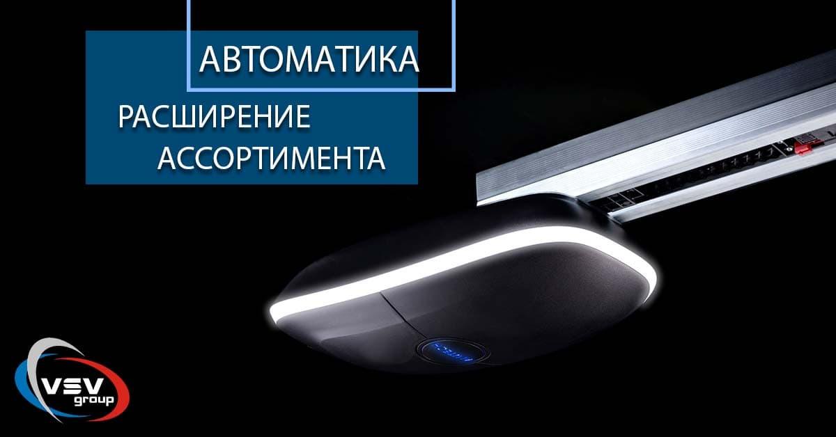 Новые продукты и аксессуары в линейке автоматики Alutech - фото - новость от компании ВСВ-Групп