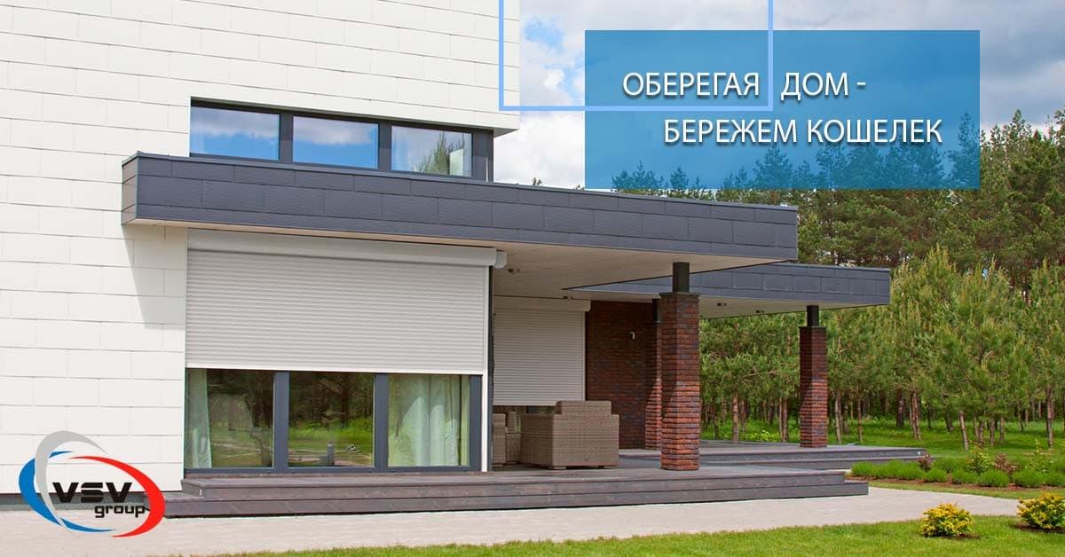 Оберегая дом – бережем кошелек - фото - акции от компании ВСВ-Групп
